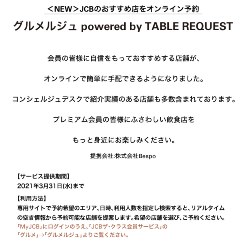 JCBおすすめレストランをオンライン予約グルメルジュ-JCB THE CLASS会員期間限定特典_概要