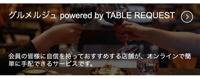 JCBおすすめレストランをオンライン予約グルメルジュ-JCB THE CLASS会員期間限定特典