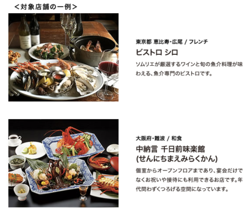 JCBおすすめレストランをオンライン予約グルメルジュ-JCB THE CLASS会員期間限定特典_店舗例