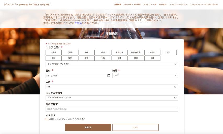 JCBおすすめレストランをオンライン予約グルメルジュ-JCB THE CLASS会員期間限定特典_web