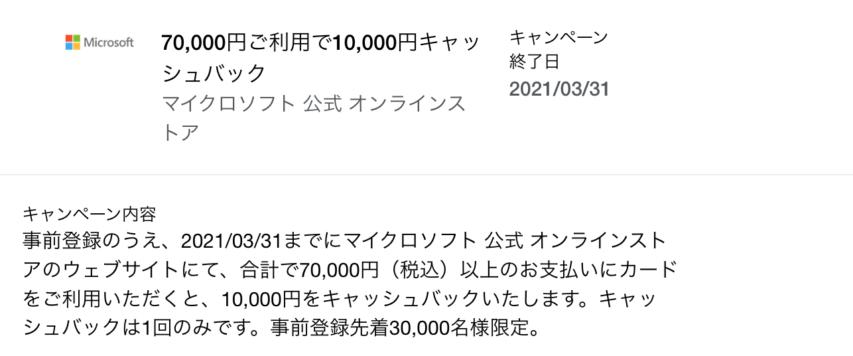 Microsoft公式オンラインストアにおける10,000円off-Amexクレジットカード会員向け特典_詳細