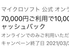 Microsoft公式オンラインストアにおける10,000円off-Amexクレジットカード会員向け特典