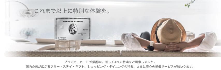 Amexプラチナカードに4つの新特典が登場_イメージ