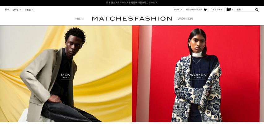 マッチズファッションにおける3,000円キャッシュバック-アメックス会員向け特典_HP