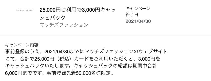 マッチズファッションにおける3,000円キャッシュバック-アメックス会員向け特典_概要