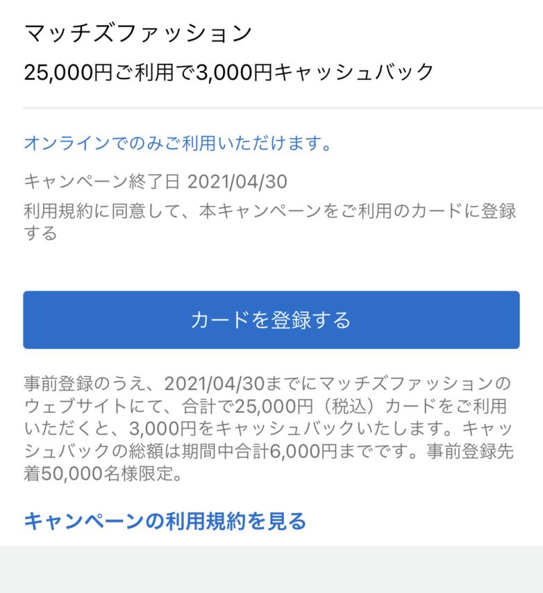 マッチズファッションにおける3,000円キャッシュバック-アメックス会員向け特典_事前登録