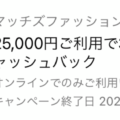 マッチズファッションにおける3,000円キャッシュバック – アメックス会員向け特典