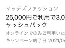 マッチズファッションにおける3,000円キャッシュバック-アメックス会員向け特典