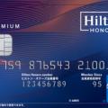 ヒルトン・オナーズ アメリカン・エキスプレス・プレミアム・カードが登場 – ダイヤモンドステータスも獲得可能