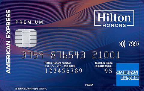 ヒルトン・オナーズ アメリカン・エキスプレス・プレミアム・カードが登場-ダイヤモンドステータスも獲得可能
