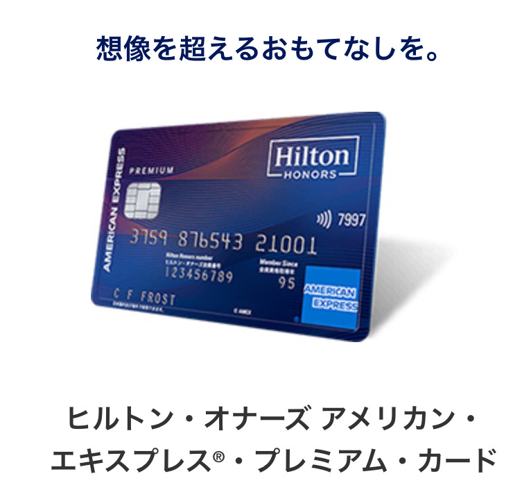 ヒルトン・オナーズ アメリカン・エキスプレス・プレミアム・カードが登場-ダイヤモンドステータスも獲得可能_カードフェイス