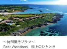 ~特別優待プラン~Best Vacationsと至極の宿-アメックスプラチナ向け特典