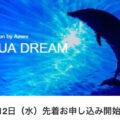マクセル アクアパーク品川、京都水族館へ無料招待 – アメックスプラチナ・ゴールド会員向け特典