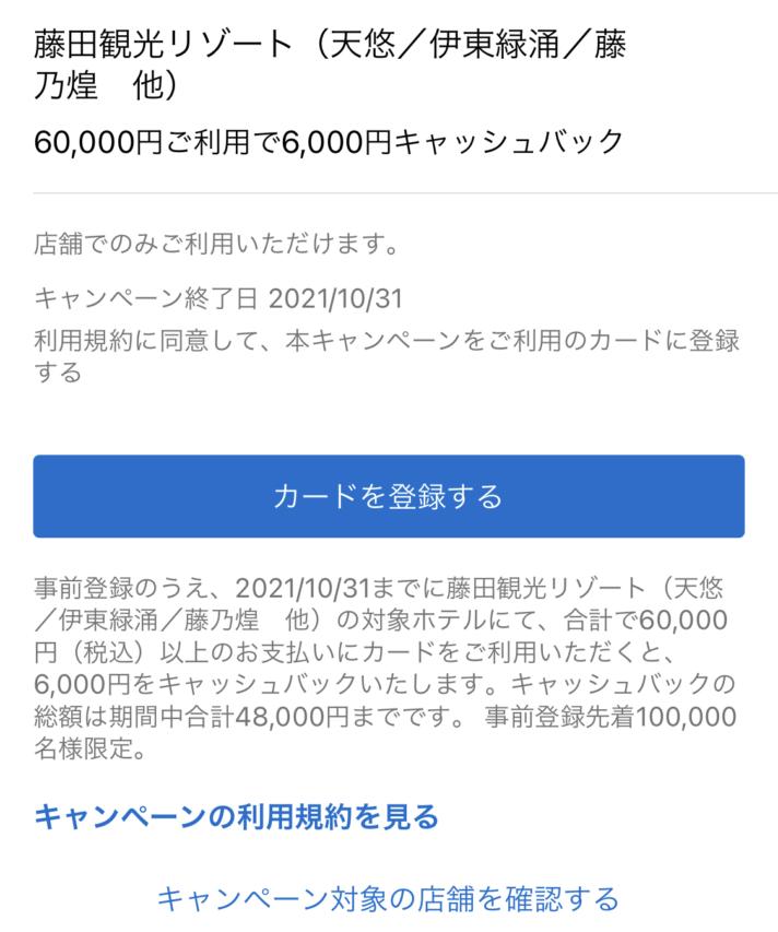 藤田観光リゾートホテルにおけるキャッシュバック-Amex会員向け特典_事前登録