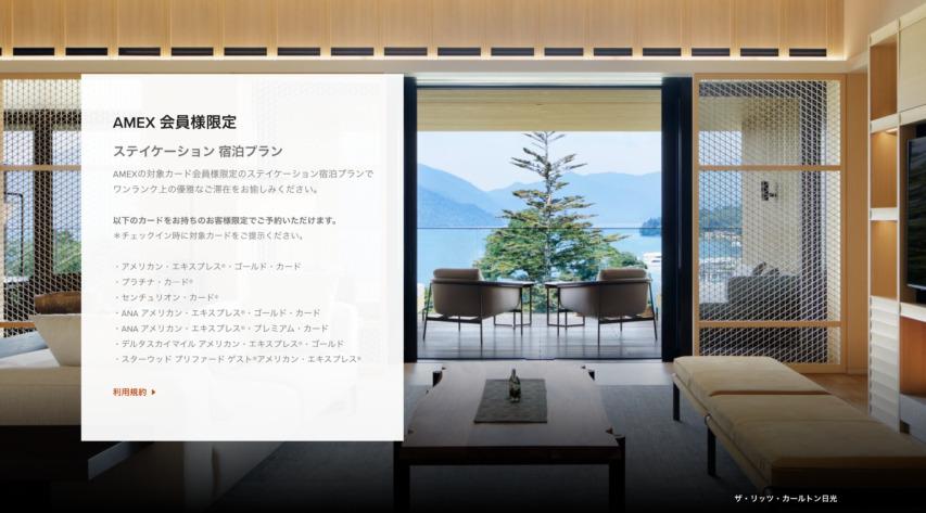 マリオット系列ホテルにおけるステイケーション特別プラン-アメックス会員向け特典_image