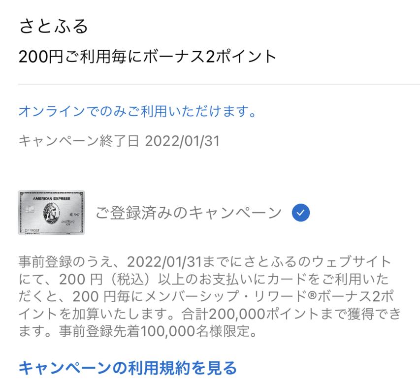 さとふる(ふるさと納税)の利用200円ごとにボーナス2ポイント-Amex会員向け特典_事前登録
