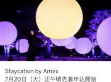 Staycation by Amex チームラボによる世界遺産、京都東寺の光の祭にご招待-アメックス会員向け特典