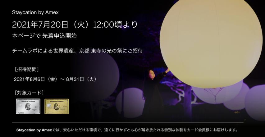 Staycation by Amex チームラボによる世界遺産、京都東寺の光の祭にご招待-アメックス会員向け特典_イメージ